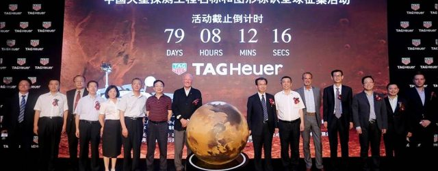 TAG Heuer Watch mit dem offiziellen Mars-Explorationsprogramm Chinas zum Mars